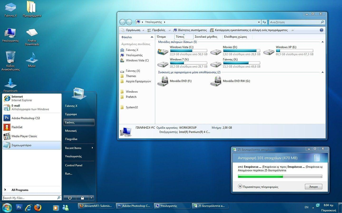 download theme windows 7 untuk xp 22mb download theme windows
