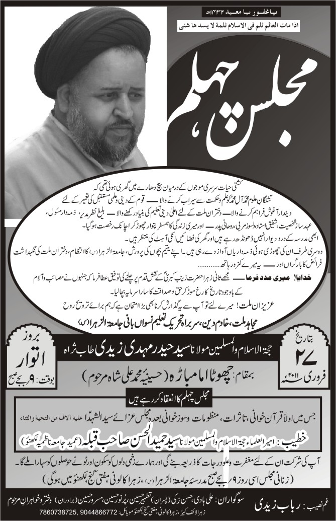 Mumbai Shia News Chehlum Of Marhum Sayed Haider Mahdi