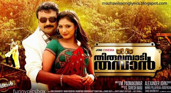 Aaranu Njan Ninakkennu Nee Chodichu Lyrics - Thiruvambadi Thamban Malayalam Movie Songs