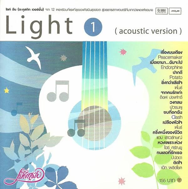 Download Light 1 (Acoustic Vertion) – จาก 12 เพลงที่แรงที่สุดของศิลปินสุดยอด [320 kbps] [UploadMass] 4shared By Pleng-mun.com