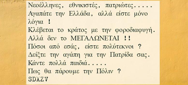 Νεοέλληνες, Εθνικιστές, Πατριώτες .....