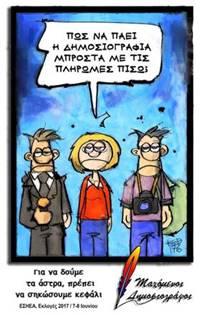 ΑΦΙΣΕΣ ΜΑΣ