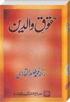 Haqooq Waldain Urdu Islamic Book By Tahir ul Qadri