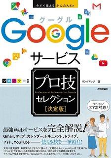 今すぐ使えるかんたんEx Googleサービス  プロ技セレクション