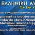 """Παρουσίαση ψηφοδελτίου """"Ελληνική Αυγή για την Αττική"""""""