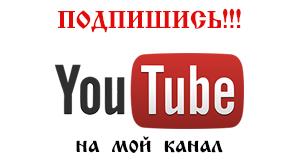 Подпишись на канал youtube Чтобы увидеть новые видео