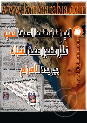 كتاب القيم كما تعكسها الصحافة المحلية لـ فاطمة يوسف القليني