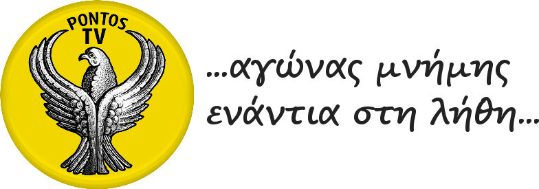 PONTOS TV - ΠΟΝΤΟΣ TV