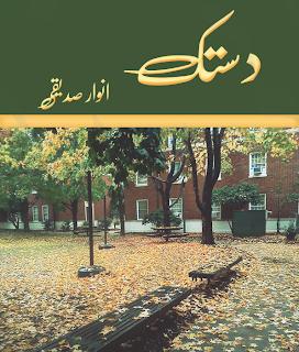 Free download Dastak By Anwar Sadiquei