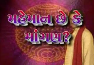 Mahemaan Che Ke Mangan Gujarati Comedy