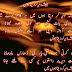 Hamesha Deer Kar Deta Hon Urdu Shayari