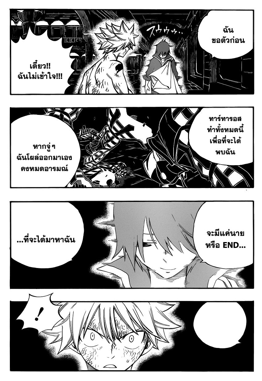 อ่านการ์ตูน Fairy tail373 แปลไทย ปล่อยให้มีชีวิตหรือฆ่า