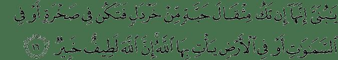 Surat Luqman Ayat 16