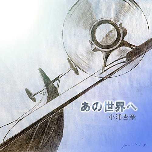 [Single] 小浦 杏奈 – あの世界へ (2015.07.29/MP3/RAR)