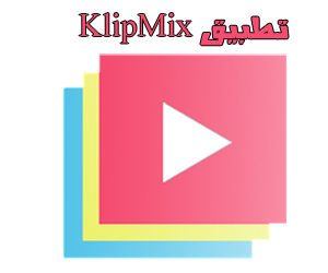 تطبيق klipmix