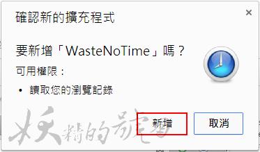 2 - [Chrome]管不住自己的上網習慣嗎?讓WasteNoTime來幫你!限制網站的瀏覽時間,讓你做回自己的主人