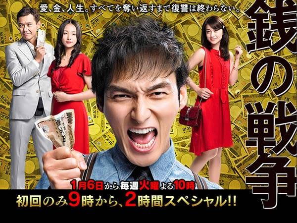 錢的戰爭(日劇) Zeni no Sensou