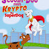 Ο Scooby και ο Krypto...