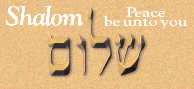 Hebrew Word For Make Room
