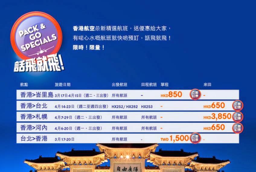 HK Airlines 香港航空「話飛就飛」,台北$650起、河內$650起、札幌$3,850起,3至4月出發。