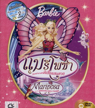 ดูการ์ตูน: Barbie Mariposa บาร์บี้แมรีโพซ่า