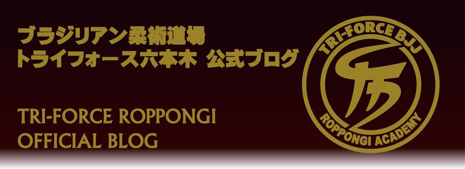トライフォース六本木 Tri-Force BJJ Roppongi