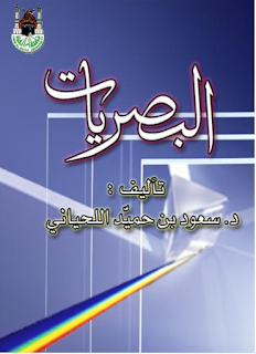 تحميل كتاب البصريات - سعود بن حميد اللحياني PDF