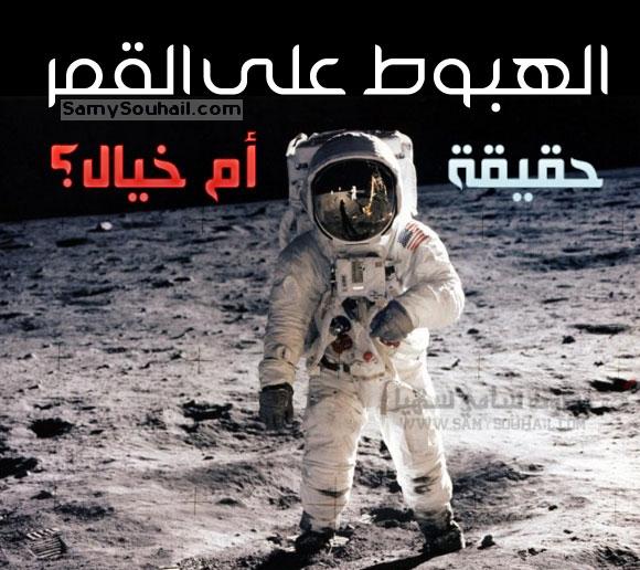 اكتشف 9 حجج لحقيقة هبوط أول انسان على سطح القمر