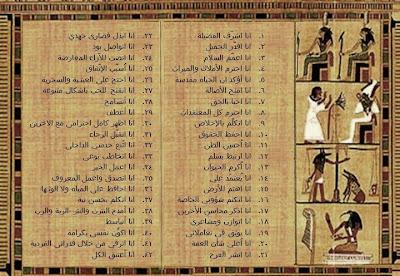 مبادئ المجتمع في مصر القديمة