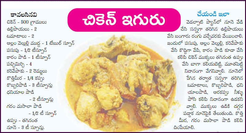 Chicken curry recipe in telugu pdf recipe chicken curry recipe in telugu pdf 3 sunday special hot hot chicken fry chicken iguru curry in telugu blogspot forumfinder Choice Image