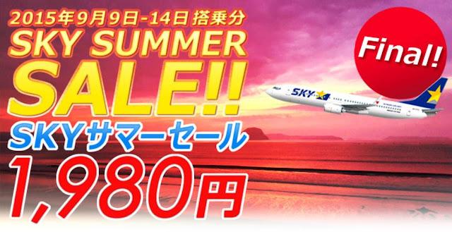 天馬航空 日本內陸線 暑期「最後一彈」單程(包行李連稅)HK$126/ TWD526起,8月31日下午開賣!