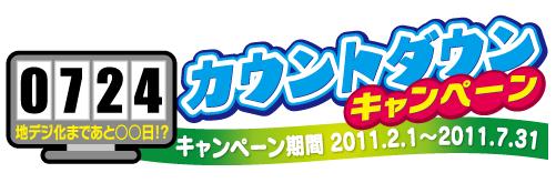 愛媛CATV:カウントダウンキャンペーン