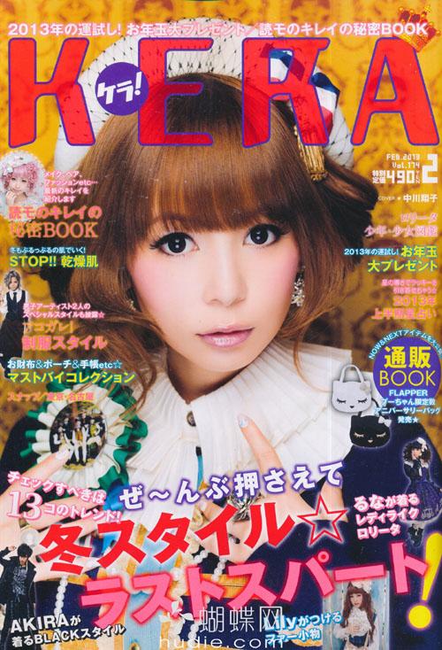 KERA! (ケラ) February 2013 Shoko Nakagawa 中川翔子 magazine scans