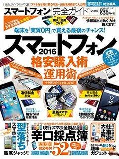 [完全ガイドシリーズ121] スマートフォン完全ガイド