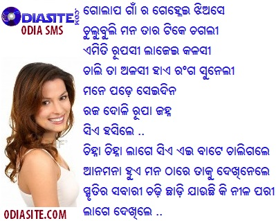 odia sms on love oriya