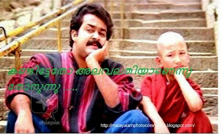 Funny malayalam comment image from movie - kandit etho alavalaathi aanennu thonnunnu