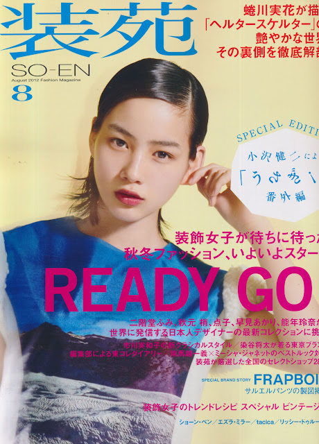so-en 装苑 august 2012 japanese fashion magazine scans