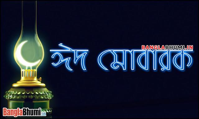 Eid Mubarak Bangla Wallpaper   Bangla Eid Mubarak Image