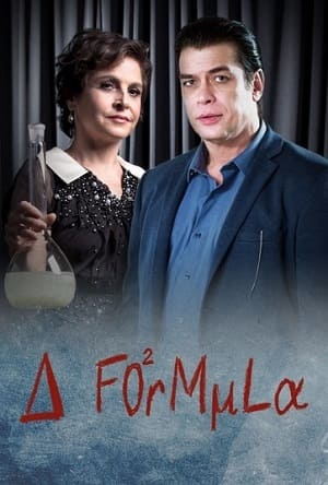 A Fórmula Séries Torrent Download completo
