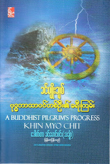 Khin Myo Chit – Buddhist Pilgrim's Progress – Book Shelf