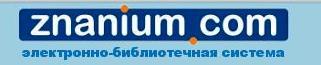 Электронно-библиотечная система ZNANIUM.COM. Доступ к учебной и научной литературе в режиме on-line
