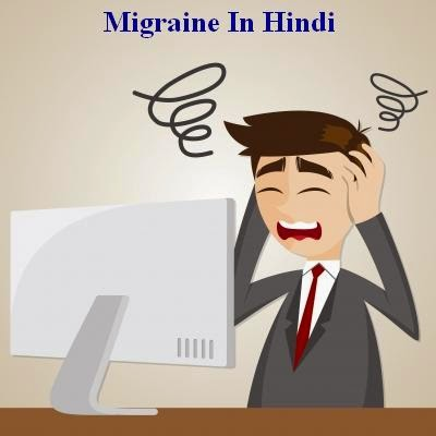 Migraine-causes-symptoms-treatment-In-Hindi