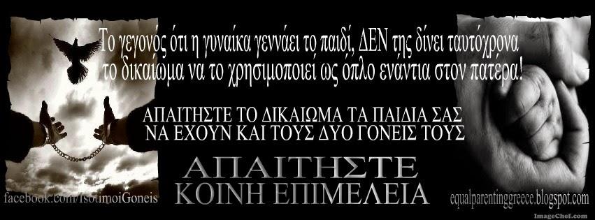 ΜΠΑΜΠΑ ΕΛΑ