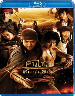 [One2up] คนไททิ้งแผ่นดิน (2010) Edge of the Empire [Mini-HD 720p]