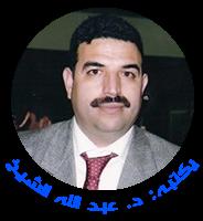 أحمد الشرقاوي ...  المضيء المعتم