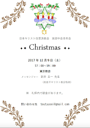 2017年度 クリスマス会