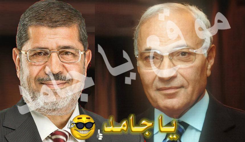 احمد شفيق و محمد مرسي