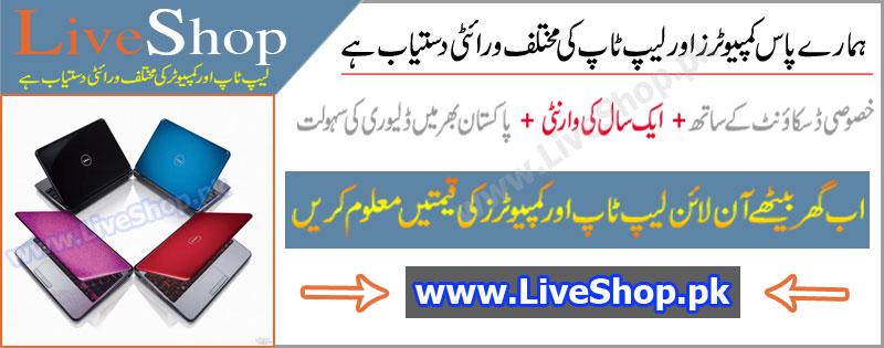 Buy Dell Laptops in Pakistan | Laptop Prices in Pakistan ...