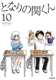 [森繁拓真] となりの関くん 第01-10巻