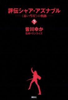 [皆川ゆか] 評伝シャア・アズナブル -≪赤い彗星≫の軌跡- 上下巻